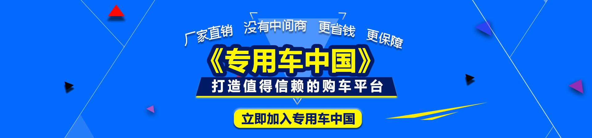 专用车中国直销