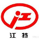 江南专用特种汽车有限公司