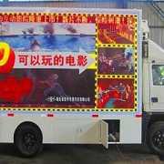 宏宇福田6座7D电影放映车