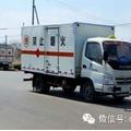 乾顺福田奥铃4.2米爆破器材运输车