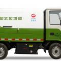 汉福纯电动自卸式垃圾车