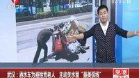 """武汉:洒水车为避拾荒老人 主动关水留""""最美弧线"""" 160502 (834播放)"""