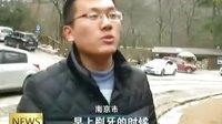 气象流动服务车 元宵节前冰冷天气依旧 南京最低-6℃ 140209 新闻360 (680播放)