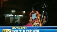 气象流动服务车 雨雪之中的南京城 140209 新闻360 (1009播放)