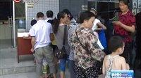 湄潭:流动服务车为残疾人义诊 贵州新闻联播 130816 (158播放)