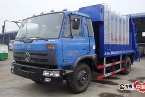 东风压缩式垃圾车价格表¥13万起