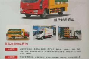 新款国五解放J6养蜂车厂家直销