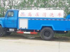 东风140型6方高压清洗车