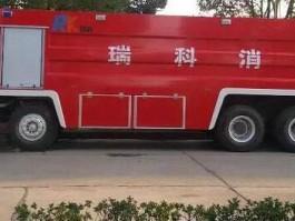 重汽豪沃二手25吨水罐消防车