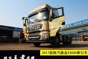 测评:玩转2017陕汽德龙X3000秀出新花样