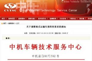 中机中心发布:调整厢式运输车规范性要求新通知