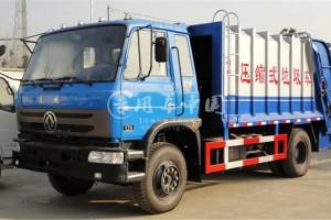 东风153型14方压缩式垃圾车价格¥23.5万
