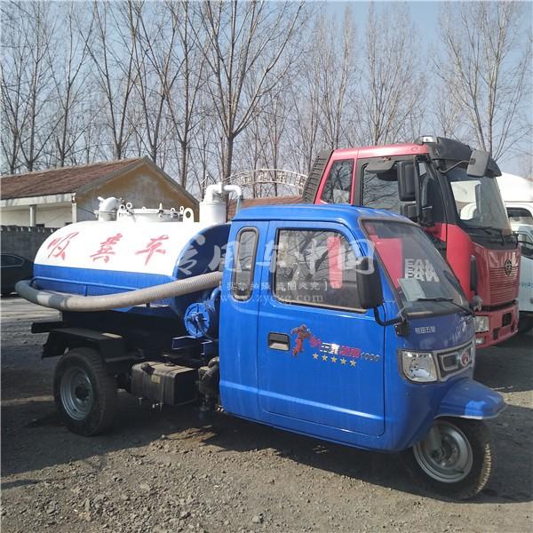 福田系列农用三轮吸粪车 厂家直销