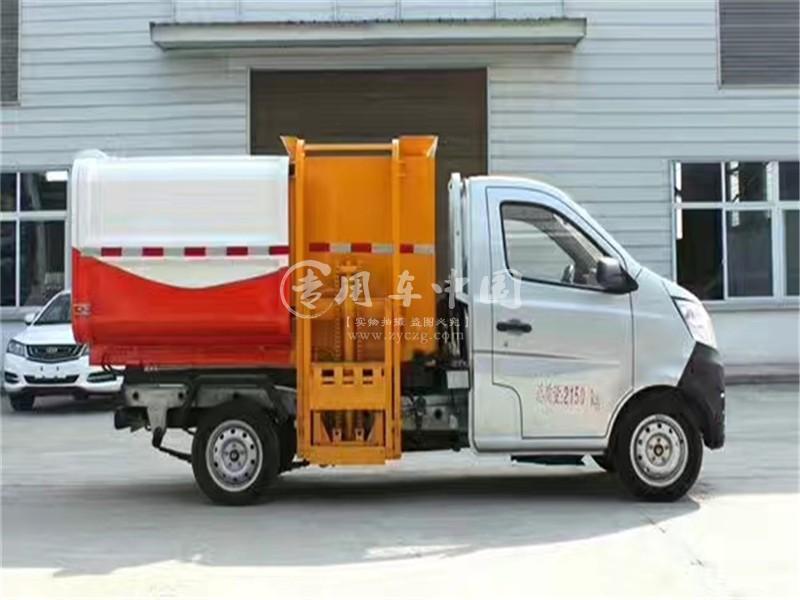 长安3方挂桶式垃圾车