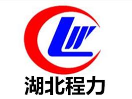 湖北省随州程力搅拌车厂