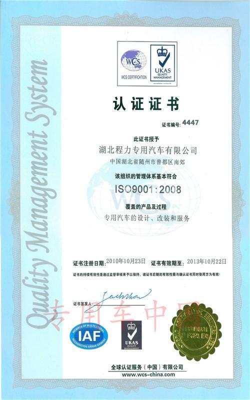 程力认证证书
