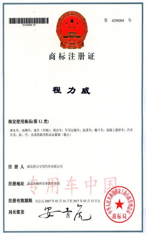 程力注册商标证书