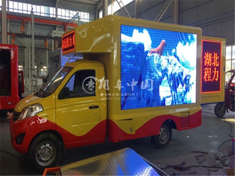 福田伽途LED广告车