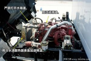 程力提醒您,夏季程力油罐车发动机散热不良如何处理?