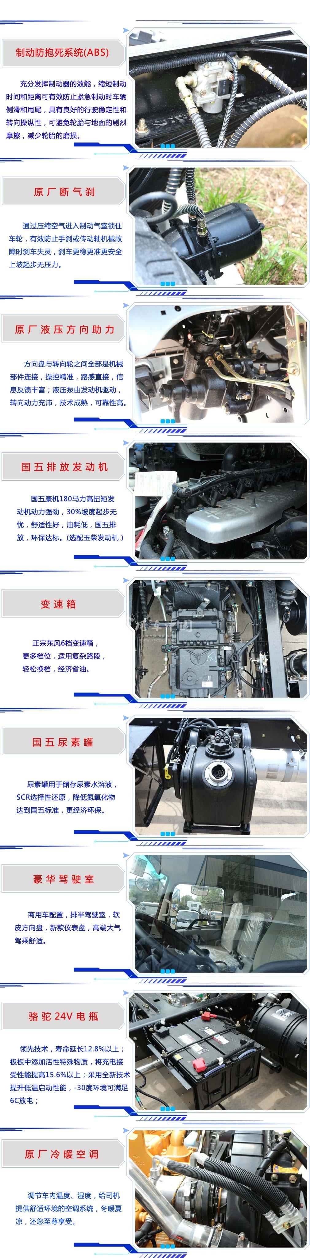 东风D9型一拖二清障车底盘细节展示: