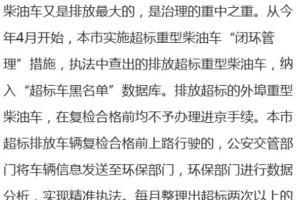 """北京:发重拳 严查超标重型柴油车并列入""""黑名单""""数据库"""