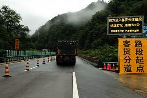 陕西省7条高速21日起执行客货车分道 抓拍违章记3分罚200