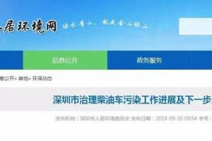 深圳加大限行力度 2020年淘汰国3柴油车