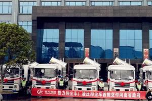 程力一体化液压多用途智能抑尘车发往河南省