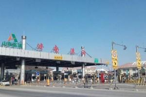 取消省界收费站重大进展! 山东发出首张高速公路复合通行卡
