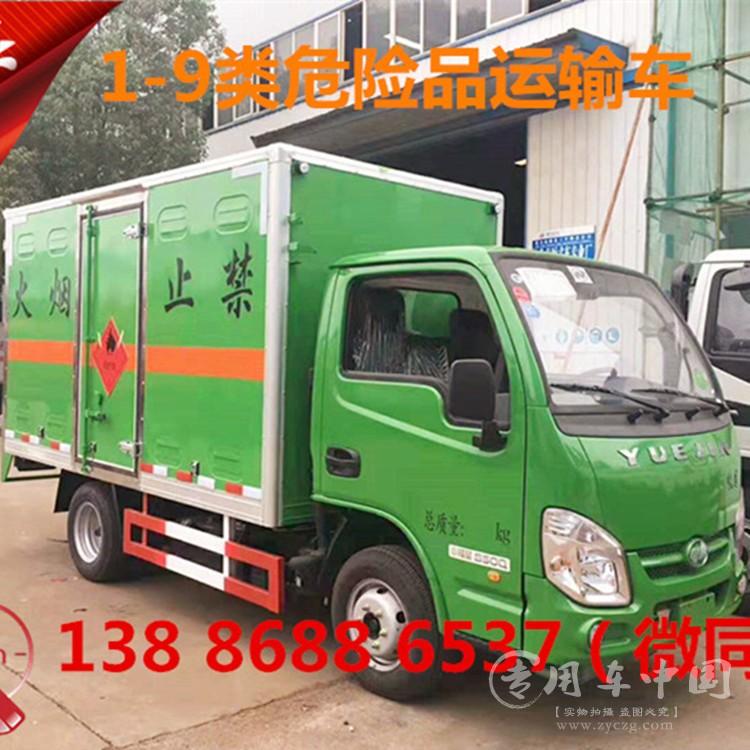 跃进小福星1-9类危险品厢式运输车