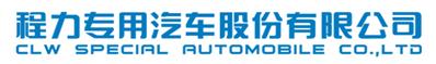 程力集团•弘升环卫车厂