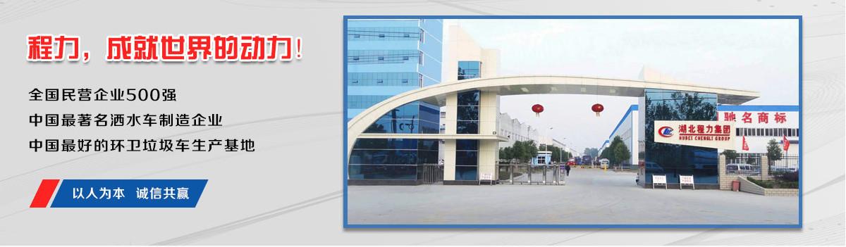 程力集团•弘升环卫车厂促销
