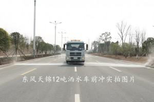 东风天锦新款12吨洒水车导购