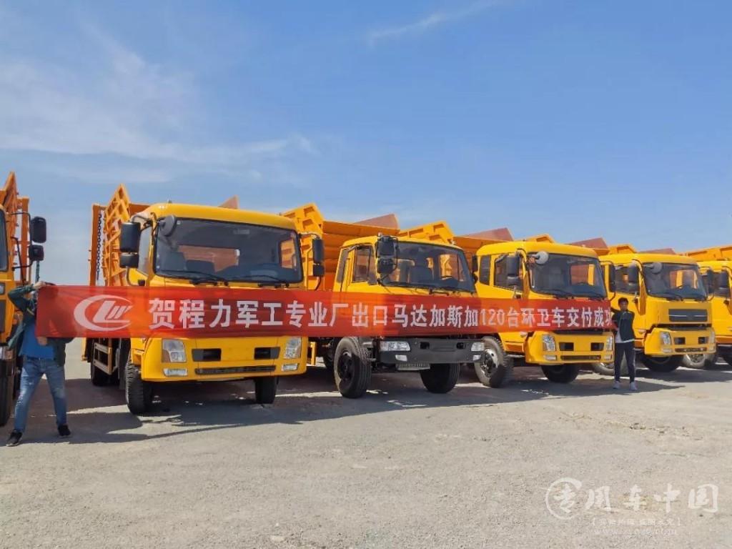 程力军工120辆摆臂式垃圾车出口马达加斯加