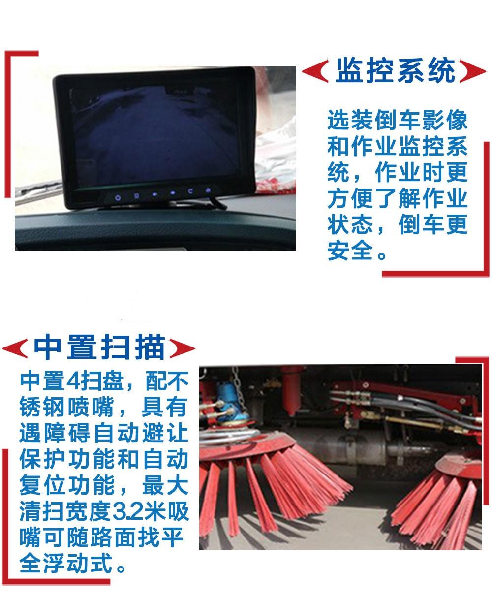 东风天锦道路清扫车细节图片2