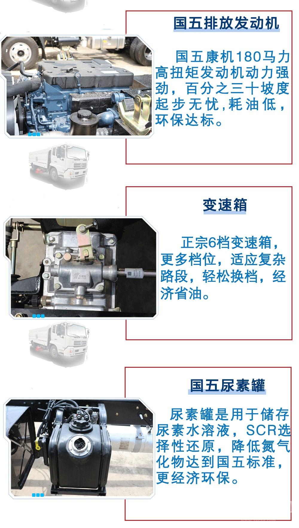 东风天锦道路清扫车细节图片5
