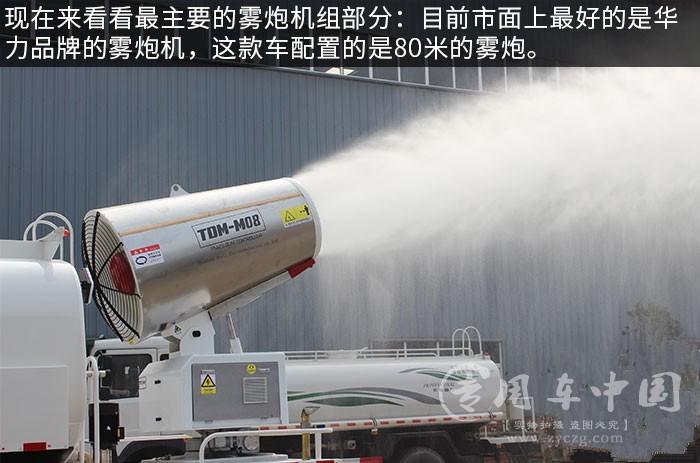 东风天锦80米雾炮抑尘车