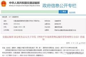 国税总局印发《网络平台道路货物运输经营管理暂行办法》