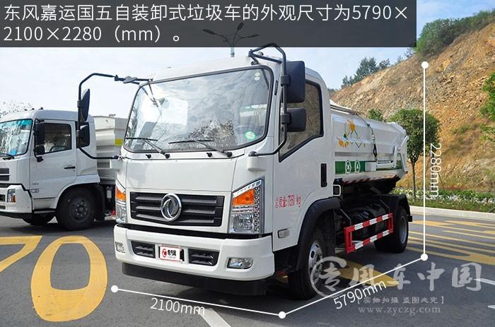 东风嘉运国五自装卸式垃圾车评测