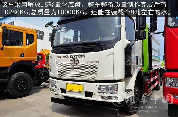 解放J6国六80米多功能抑尘车评测之上装篇