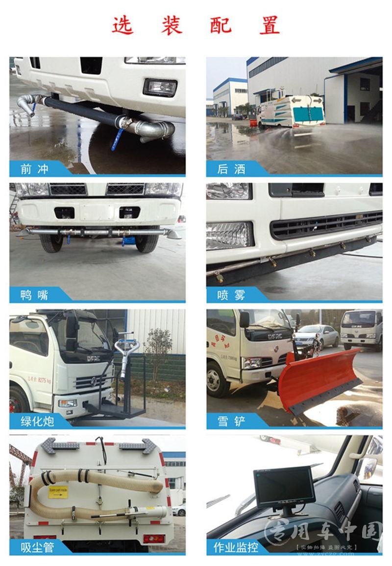 国五东风多利卡D6扫路车选装配置