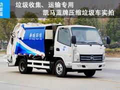 凯马4立方蓝牌压缩垃圾车评测