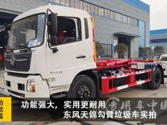 国六东风天锦钩臂式垃圾车功能评测