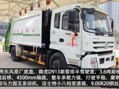 东风御虎12方压缩式垃圾车
