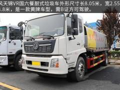 东风天锦VR国六餐厨垃圾车评测