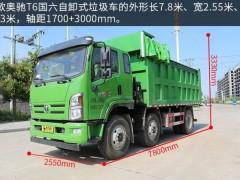 奥驰T6国六小三轴自卸式垃圾车评测之外观底盘篇