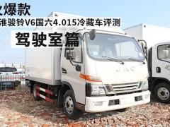 江淮骏铃V6国六4.015冷藏车评测之驾驶室篇