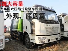 解放J6国六压缩式垃圾车评测之外观、底盘篇