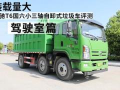 奥驰国六小三轴自卸式垃圾车评测之驾驶室篇