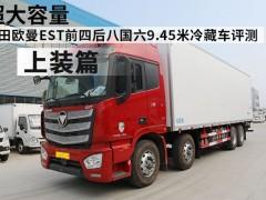 福田欧曼EST前四后八国六9.45米冷藏车评测之上装篇